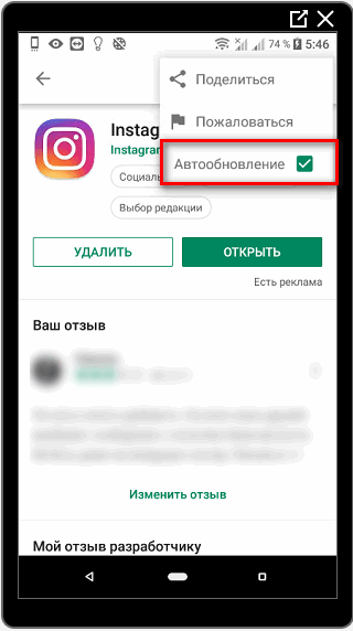 Автообновление Инстаграма