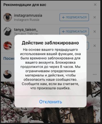 Блокировка профиля в Инстаграме