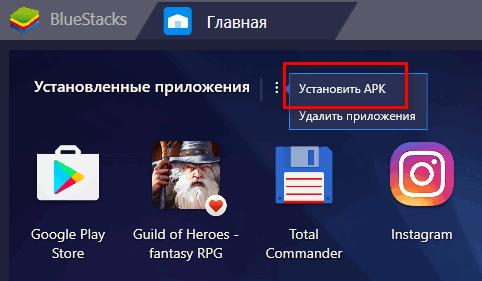 Блустак установить APK Инстаграм
