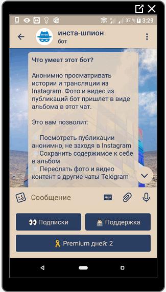 Бот Инста шпион Телеграм для Инстаграма