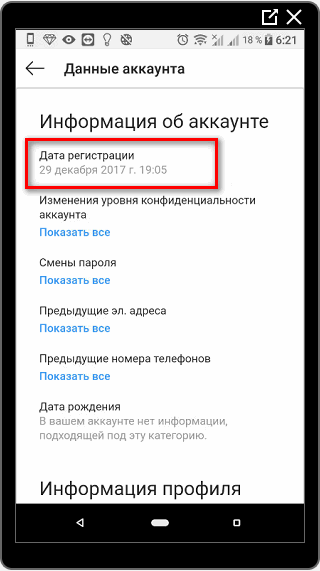 Дата создания профиля в Инстаграме