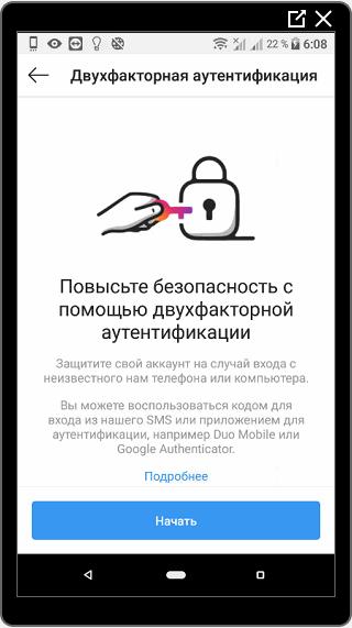 Двухфакторная аутентификация в Инстаграме