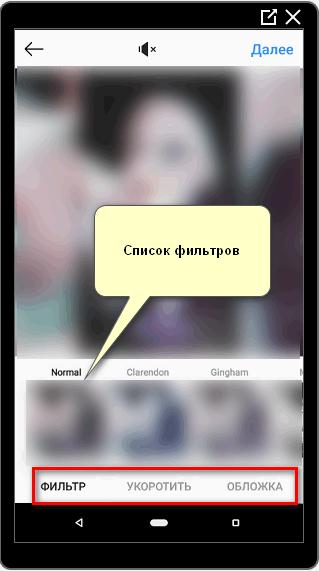 Фильтры и инструменты размещения Инстаграм