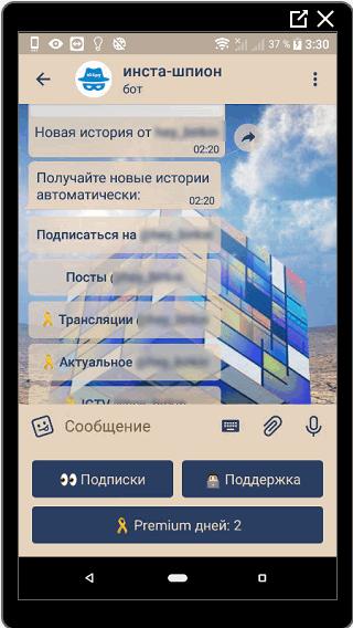 Информация о профиле для Инстаграма