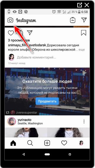 Истории в Инстаграме кнопка