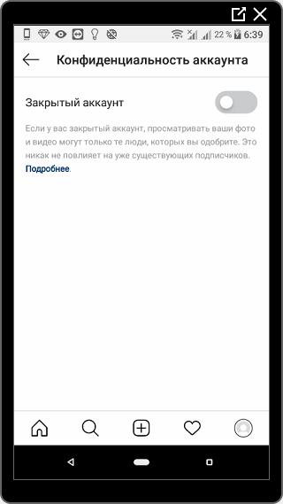 Конфиденциальность аккаунта закрытый профиль в Инстаграме