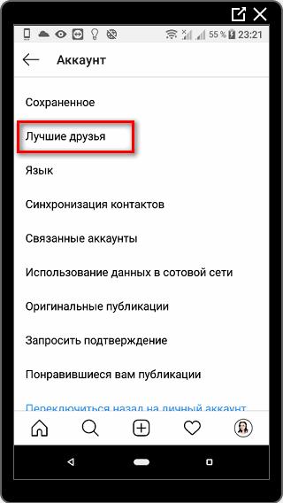 Лучшие друзья раздел в Настройках Инстаграм
