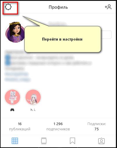 Настройки Инстаграма с компьютерной версии