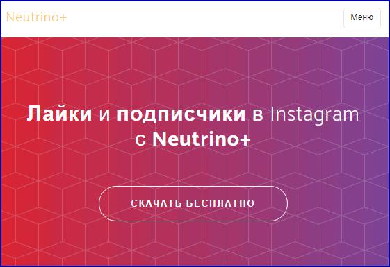 Neutrino Plus