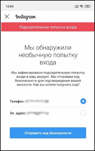Подозрительная попытка входа в Инстаграм