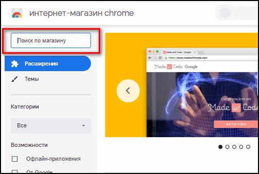 Получить приложение через Google Chrome для Инстаграма