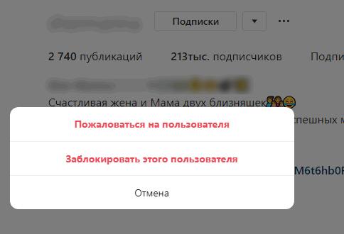 Пожаловаться на пользователя пример Инстаграм