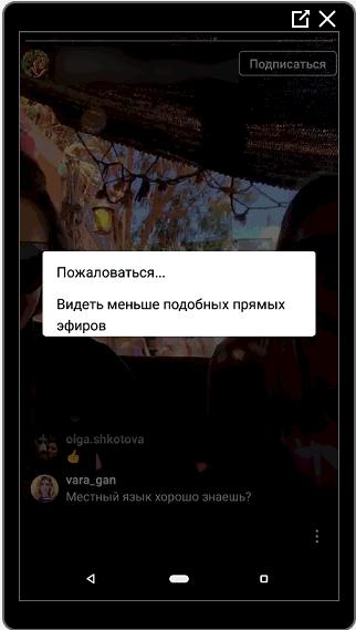 Пожаловаться на Трансляцию Инстаграм