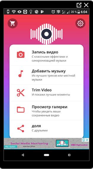Приложение SnapMusical для Инстаграма