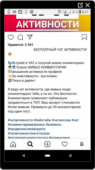 Пример чата активности в Инстаграме
