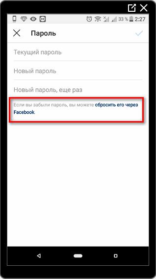 Сбросить через Facebook