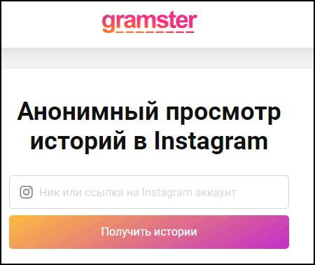 Сервис Грамстер для просмотра Историй в Инстаграме анонимно