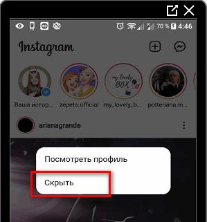 Скрыть новости со страницы в Инстаграме