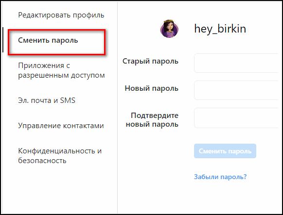 Сменить пароль в Инстаграме компьютерная версия