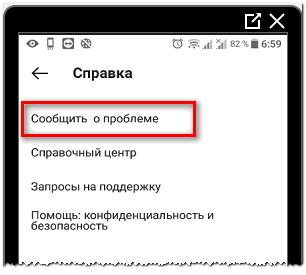 Сообщить о проблеме через Инстаграм