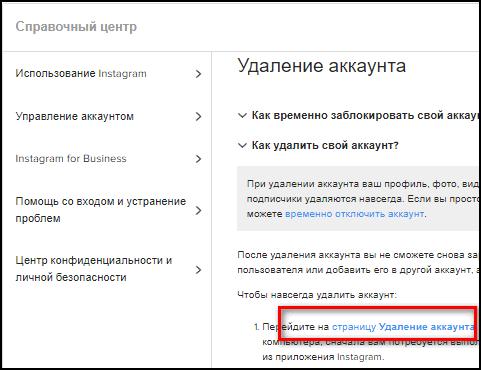 Страница удаления Инстаграма с компьютера