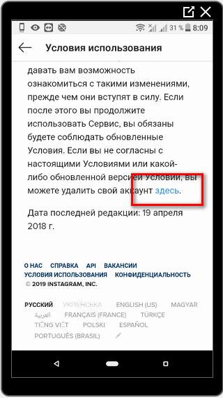 Удаление профиля в Инстаграме на Андроиде