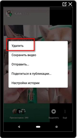 Удалить публикацию в Сторис с Андроида