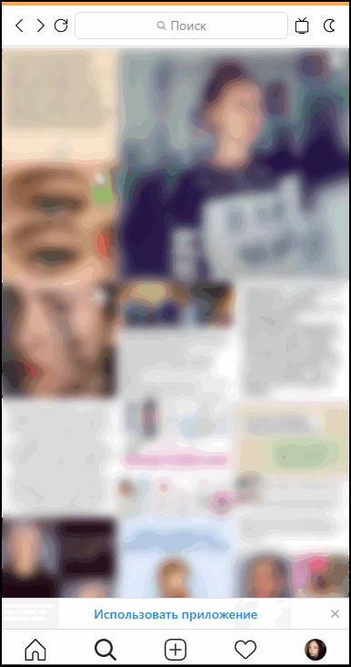 Веб Инстаграм в Хроме