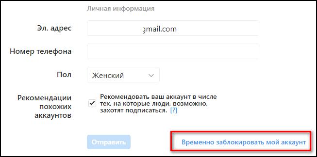 Временно заблокировать страницу