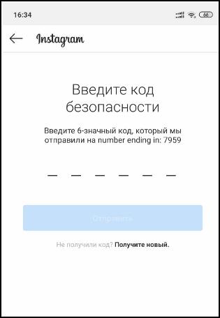 Ввести код в Инстаграме