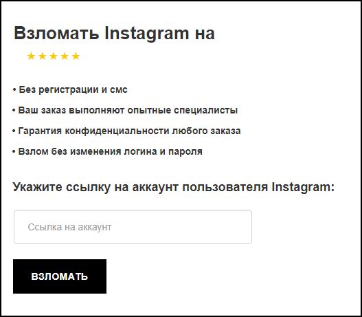 Взломать аккаунт в Инстаграме