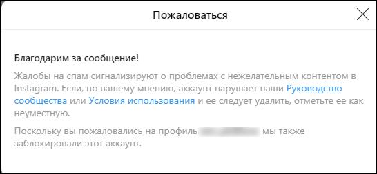 Заблокировать через блокировку в Инстаграме