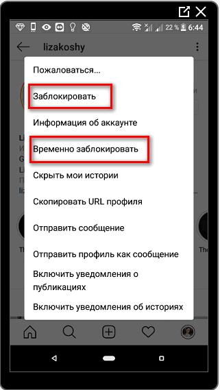 Заблокировать и временно заблокировать в Инстаграме