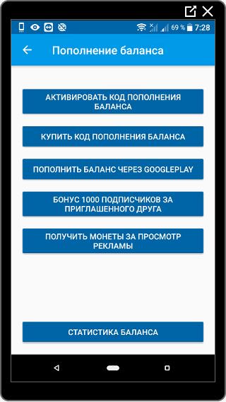 Активировать баланс в PromoFlow Инстаграм