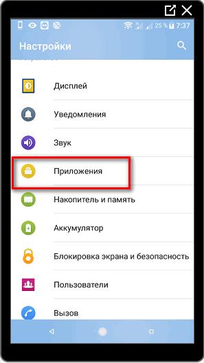 Андроид история поиска Инстаграм