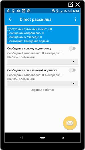 Direct рассылка на PromoFlow для Инстаграма