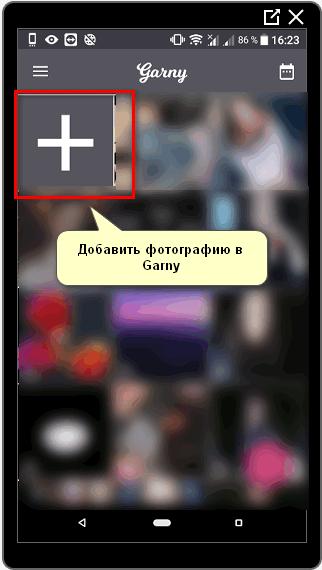 Garny добавить фотографию в Инстаграм