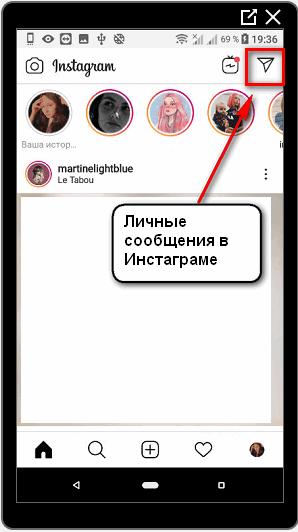 Где находятся Личные сообщения в Инстаграме