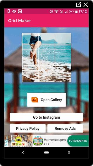 Главное меню Grid Maker для Инстаграма