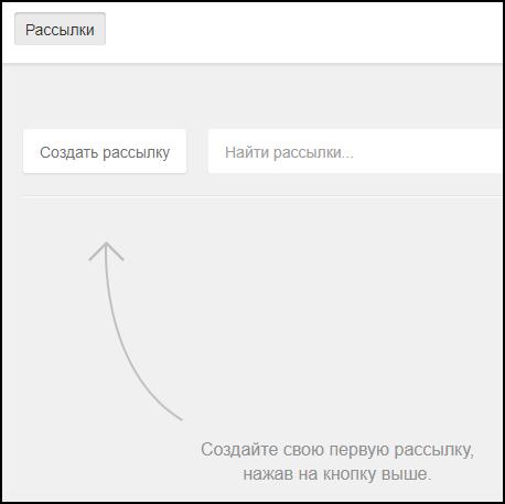 iDirect создать рассылку для Инстаграма