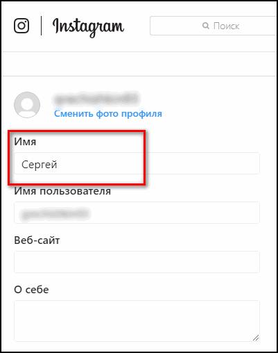 Имя в браузерной версии Инстаграма