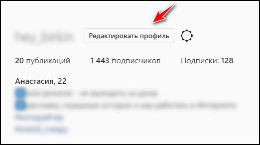Изменить ник в Инстаграме