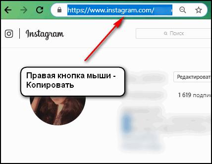 Копировать ссылку на Instagram-профиль