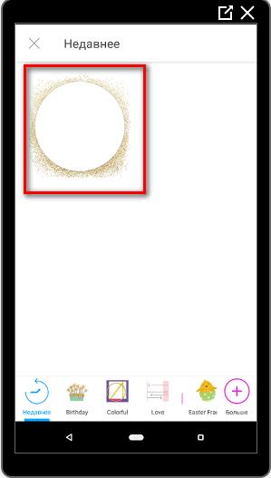 Круглая рамка в Pics Art Инстаграм