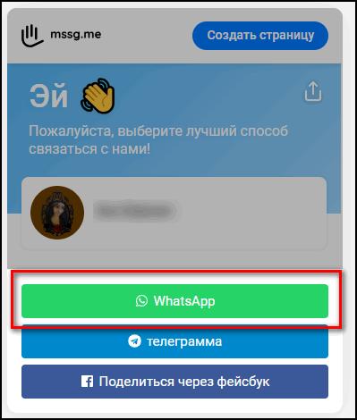 MMSG.me для Инстаграма