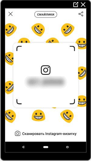 Nametag Инстаграм пример