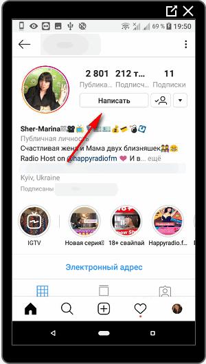 Написать сообщение другому пользователю в Инстаграме