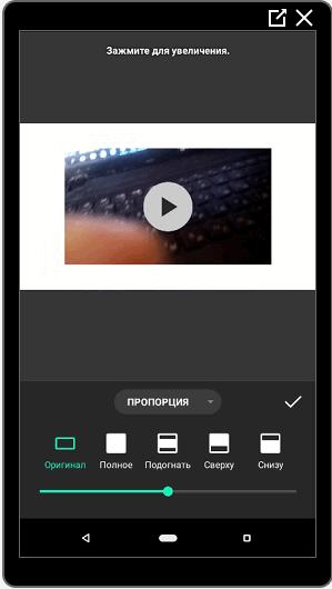Настройки в InShot для Инстаграма