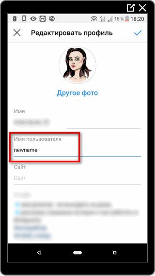Новое имя пользователя в Инстаграме