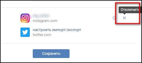 Отключить Интеграцию с ВК Инстаграм
